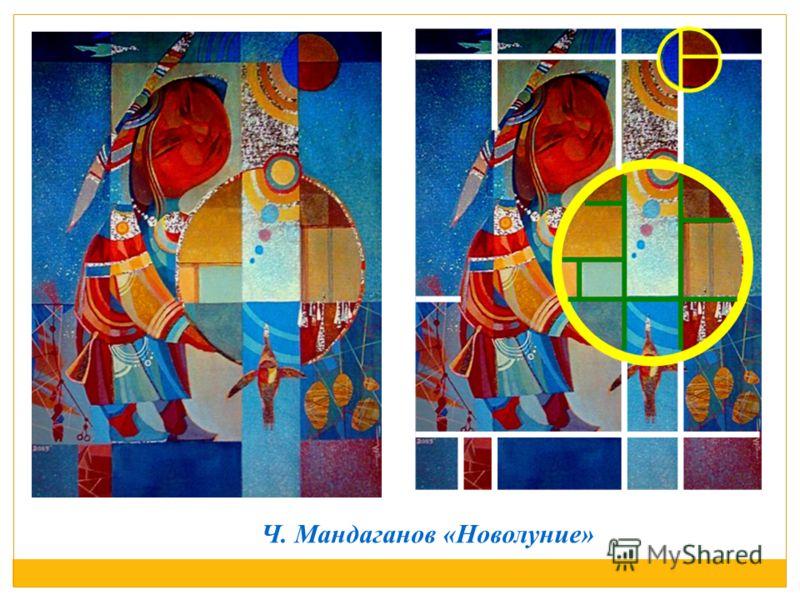 Ч. Мандаганов «Новолуние»