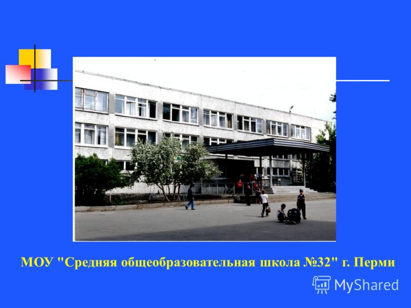 МОУ Средняя общеобразовательная школа 32 г. Перми