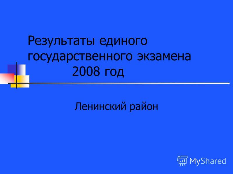 Результаты единого государственного экзамена 2008 год Ленинский район