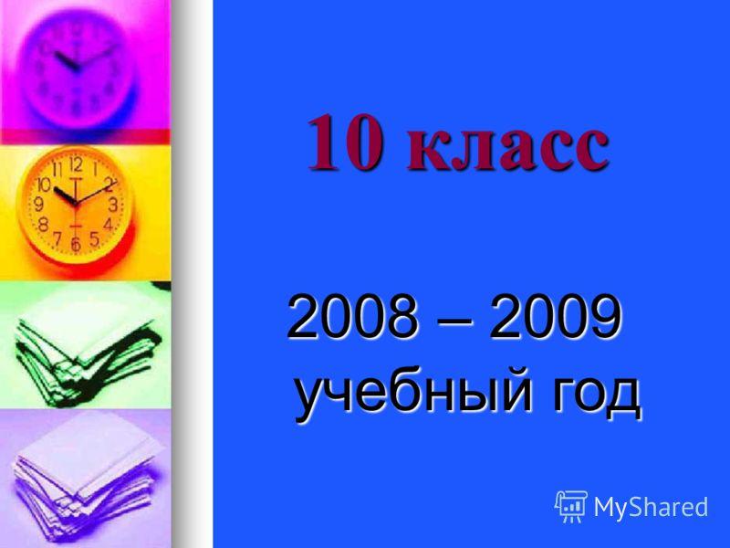10 класс 2008 – 2009 учебный год