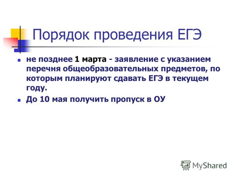 Порядок проведения ЕГЭ не позднее 1 марта - заявление с указанием перечня общеобразовательных предметов, по которым планируют сдавать ЕГЭ в текущем году. До 10 мая получить пропуск в ОУ