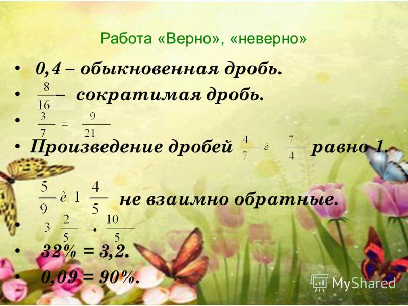 Девиз урока: Давайте, ребята, учиться считать, Делить, умножать, прибавлять, вычитать. Запомните все, что без точного счета Не сдвинется с места любая работа