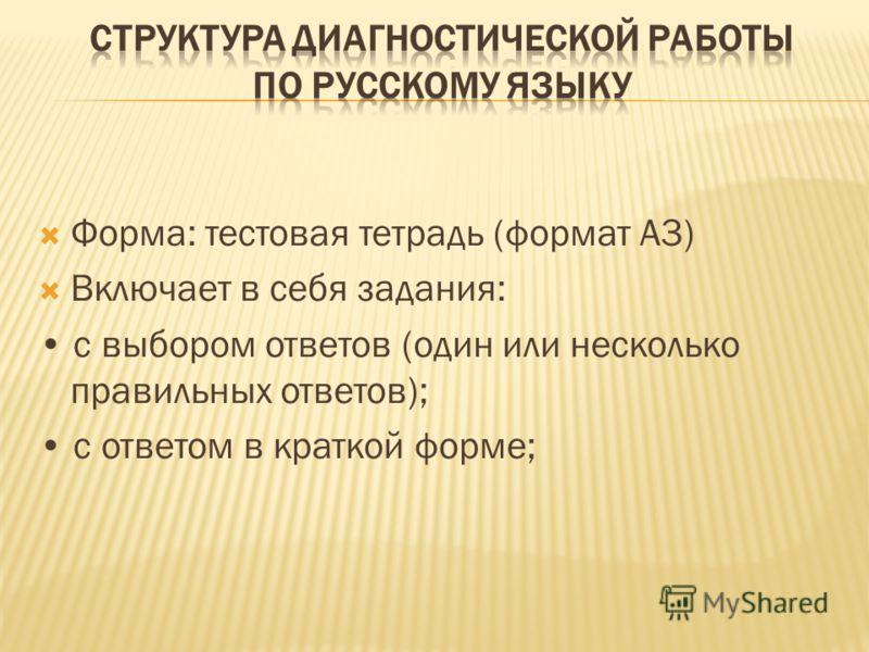 Форма: тестовая тетрадь (формат А3) Включает в себя задания: с выбором ответов (один или несколько правильных ответов); с ответом в краткой форме;