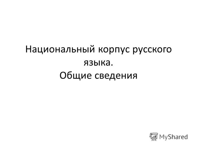 Национальный корпус русского языка. Общие сведения