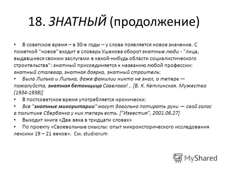 18. ЗНАТНЫЙ (продолжение) В советское время – в 30-е годы – у слова появляется новое значение. С пометкой