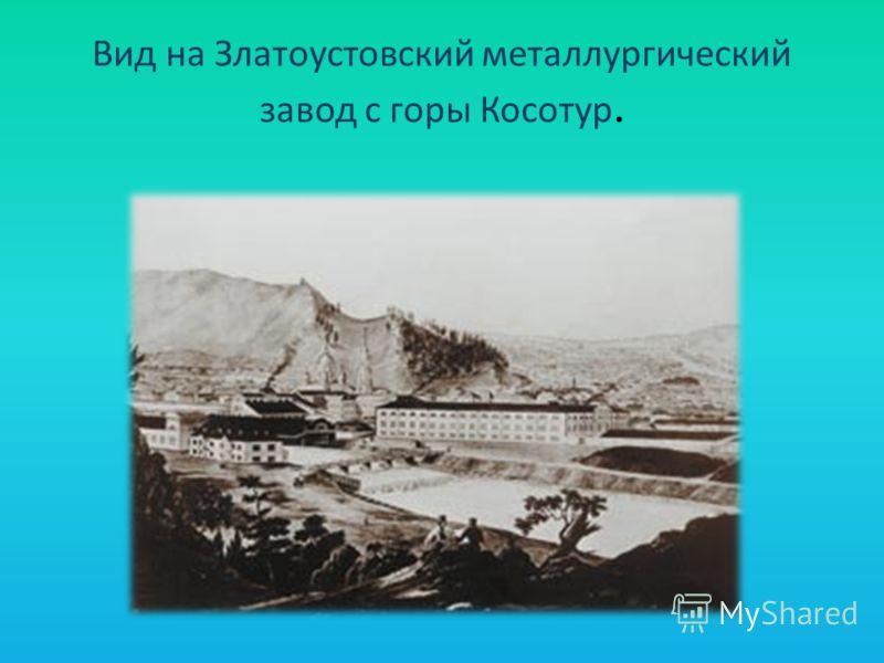 Вид на Златоустовский металлургический завод с горы Косотур.