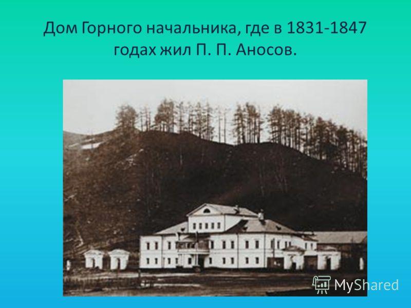 Дом Горного начальника, где в 1831-1847 годах жил П. П. Аносов.