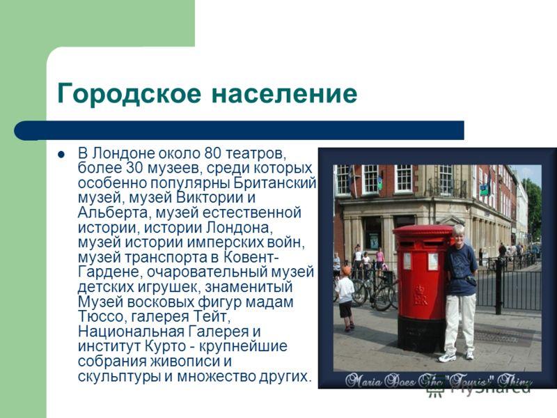 Городское население в лондоне около 80