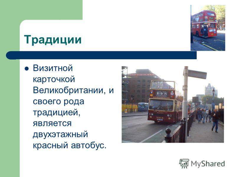 Традиции Визитной карточкой Великобритании, и своего рода традицией, является двухэтажный красный автобус.
