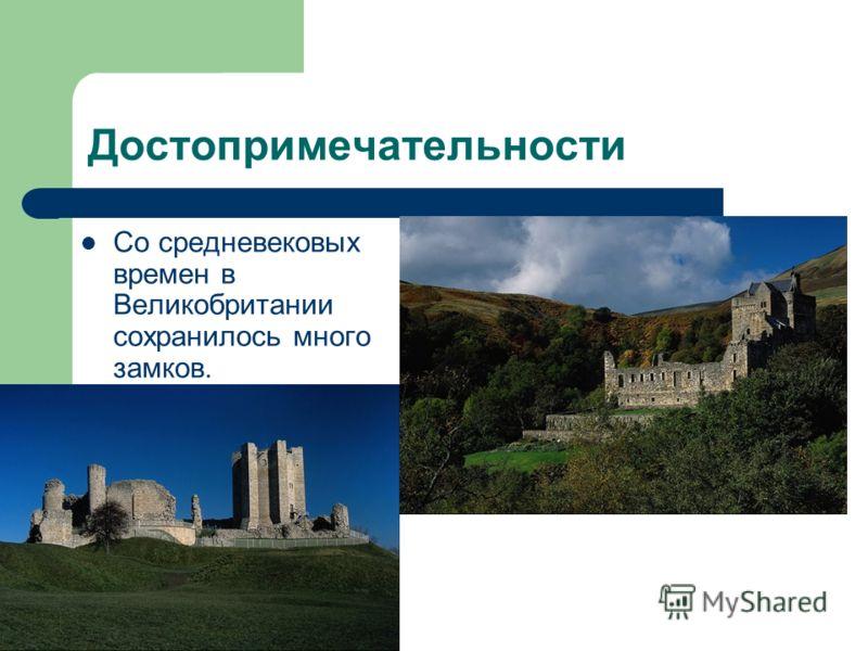 Достопримечательности Со средневековых времен в Великобритании сохранилось много замков.