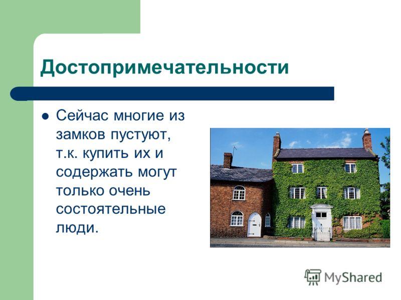 Достопримечательности Сейчас многие из замков пустуют, т.к. купить их и содержать могут только очень состоятельные люди.