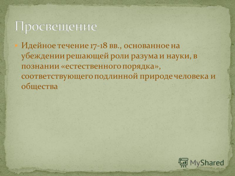 Идейное течение 17-18 вв., основанное на убеждении решающей роли разума и науки, в познании «естественного порядка», соответствующего подлинной природе человека и общества