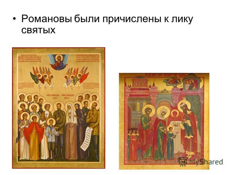 Романовы были причислены к лику святых