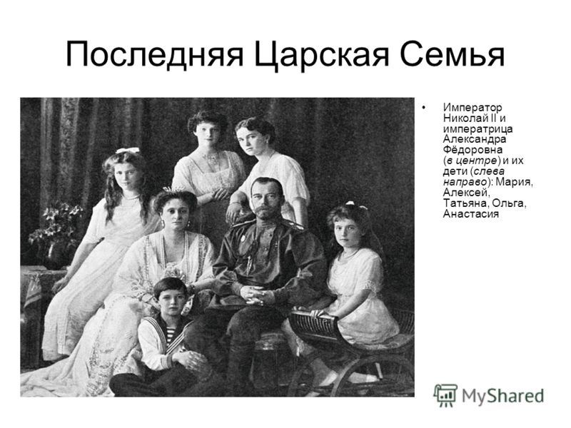 Последняя Царская Семья Император Николай II и императрица Александра Фёдоровна (в центре) и их дети (слева направо): Мария, Алексей, Татьяна, Ольга, Анастасия