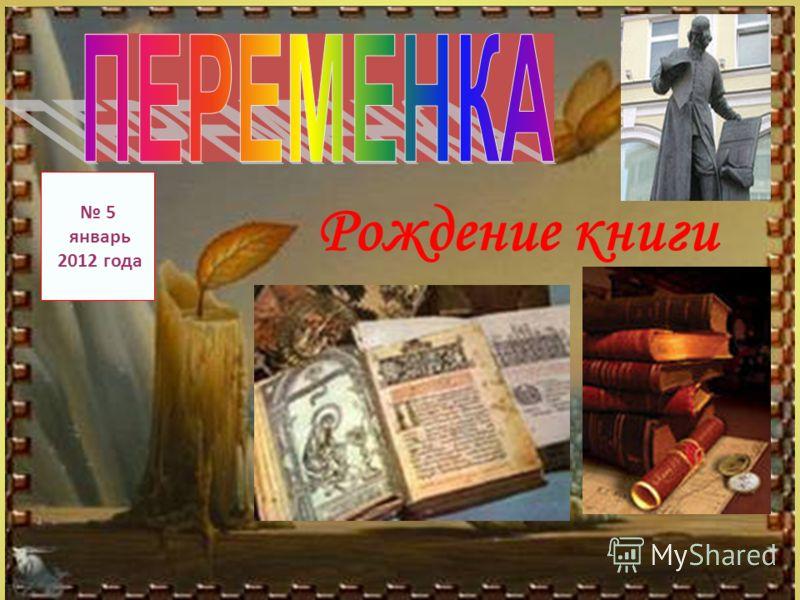 5 январь 2012 года Рождение книги