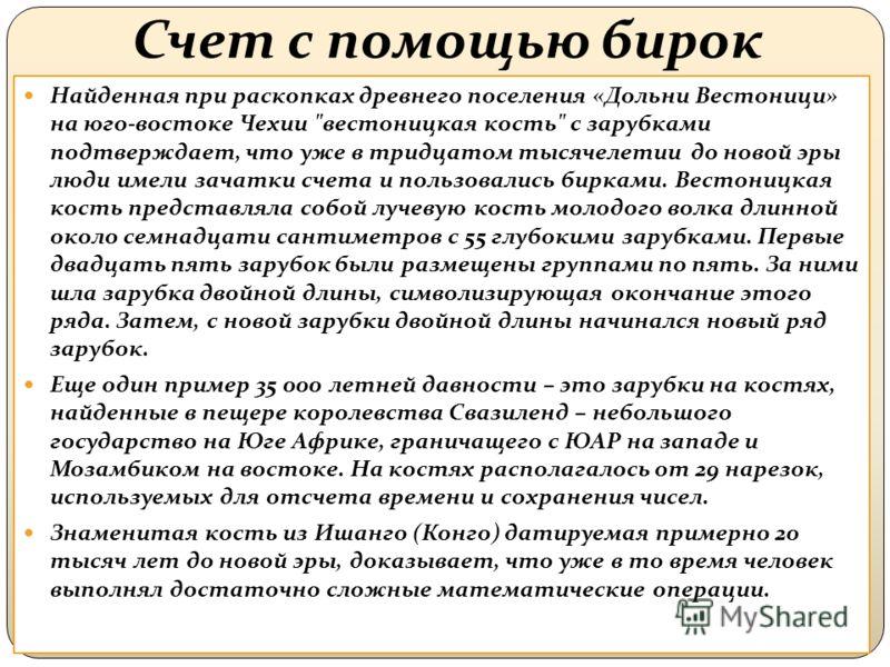 Счет с помощью бирок Найденная при раскопках древнего поселения «Дольни Вестоници» на юго-востоке Чехии
