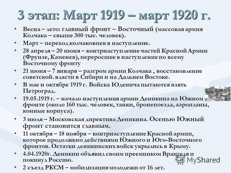 3 этап: Март 1919 – март 1920 г. Весна – лето: главный фронт – Восточный (массовая армия Колчака – свыше 300 тыс. человек).Весна – лето: главный фронт – Восточный (массовая армия Колчака – свыше 300 тыс. человек). Март – переход колчаковцев в наступл