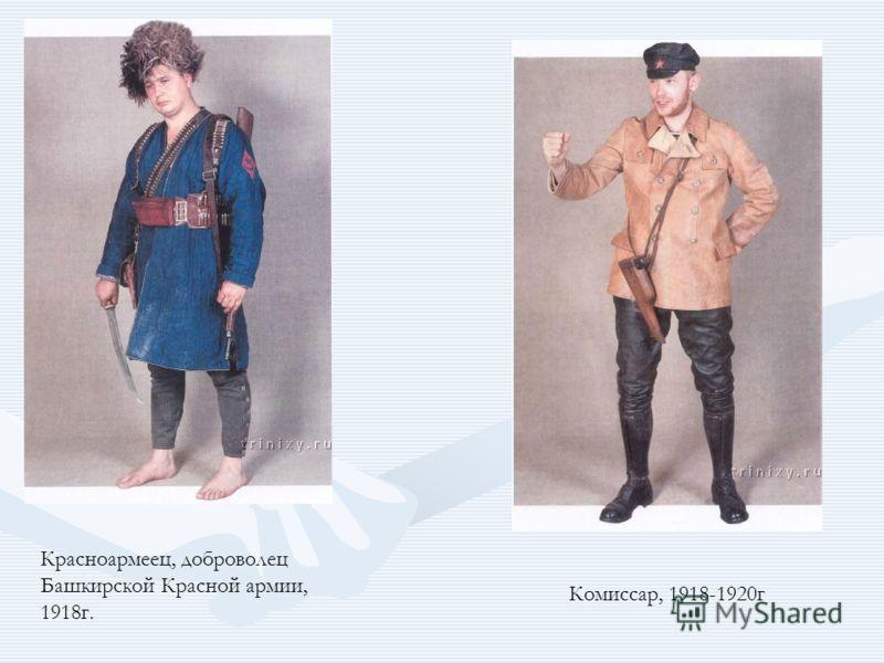 Красноармеец, доброволец Башкирской Красной армии, 1918г. Комиссар, 1918-1920г