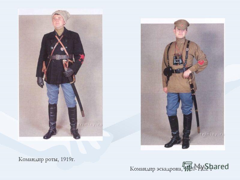 Командир роты, 1919г. Командир эскадрона, 1920-1922 г