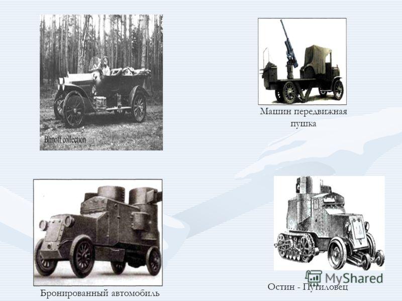 Машин передвижная пушка Бронированный автомобиль Остин - Путиловец