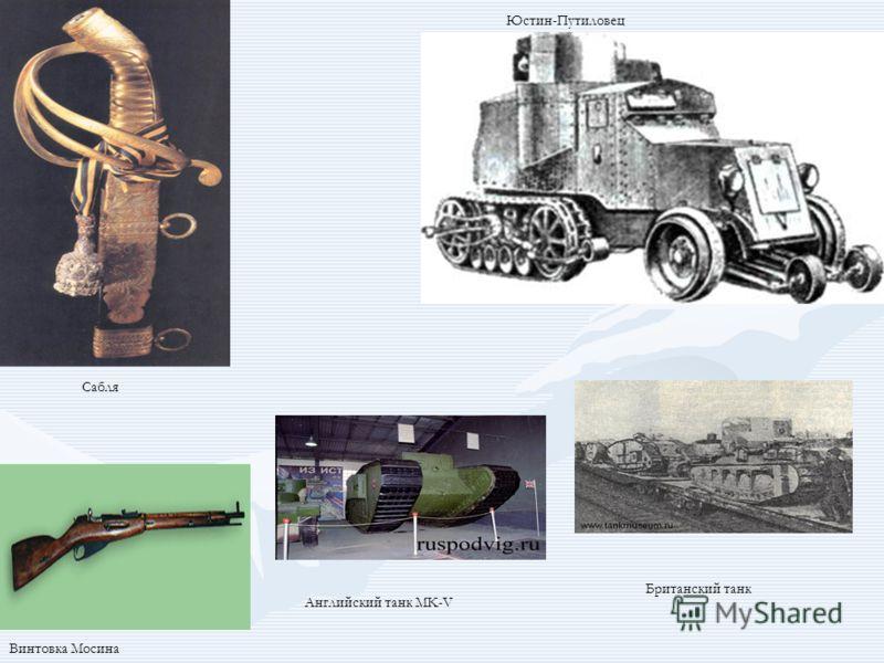 Британский танк Винтовка Мосина Сабля Юстин-Путиловец Английский танк MK-V