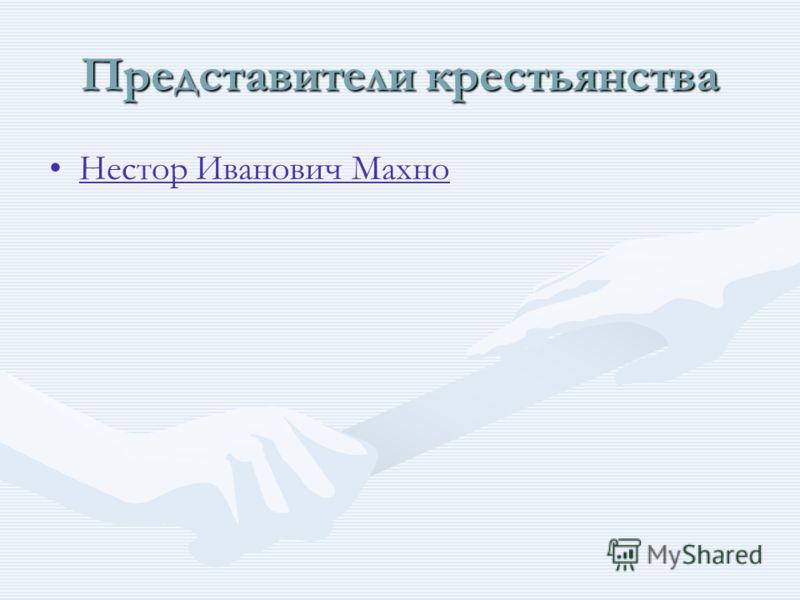 Представители крестьянства Нестор Иванович МахноНестор Иванович МахноНестор Иванович МахноНестор Иванович Махно