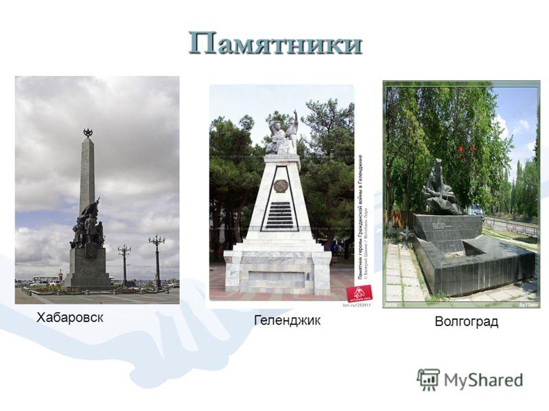 Памятники Хабаровск Геленджик Волгоград