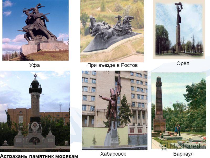 При въезде в Ростов Астрахань памятник морякам Хабаровск Орёл Барнаул Уфа