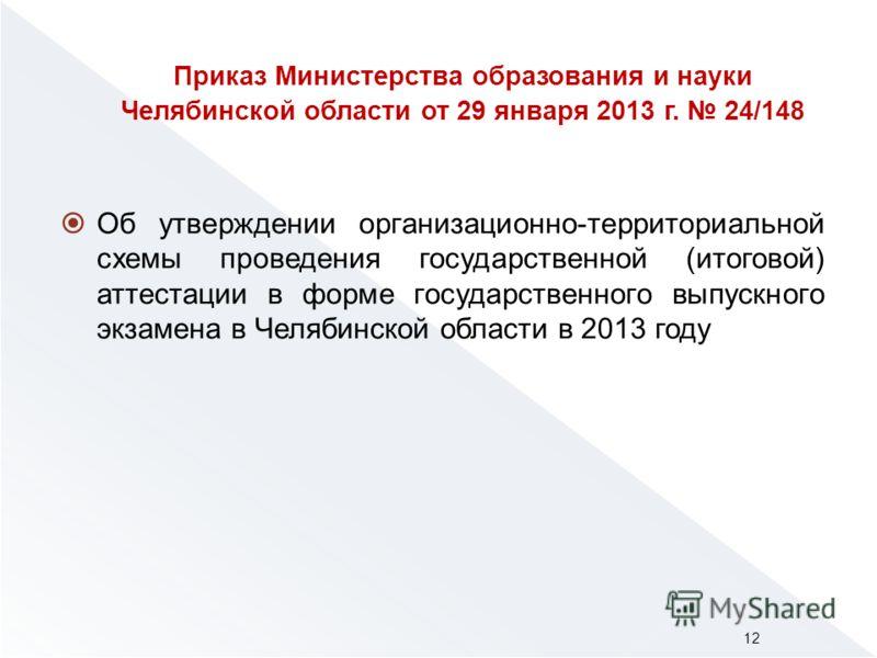 Об утверждении организационно-территориальной схемы проведения государственной (итоговой) аттестации в форме государственного выпускного экзамена в Челябинской области в 2013 году 12