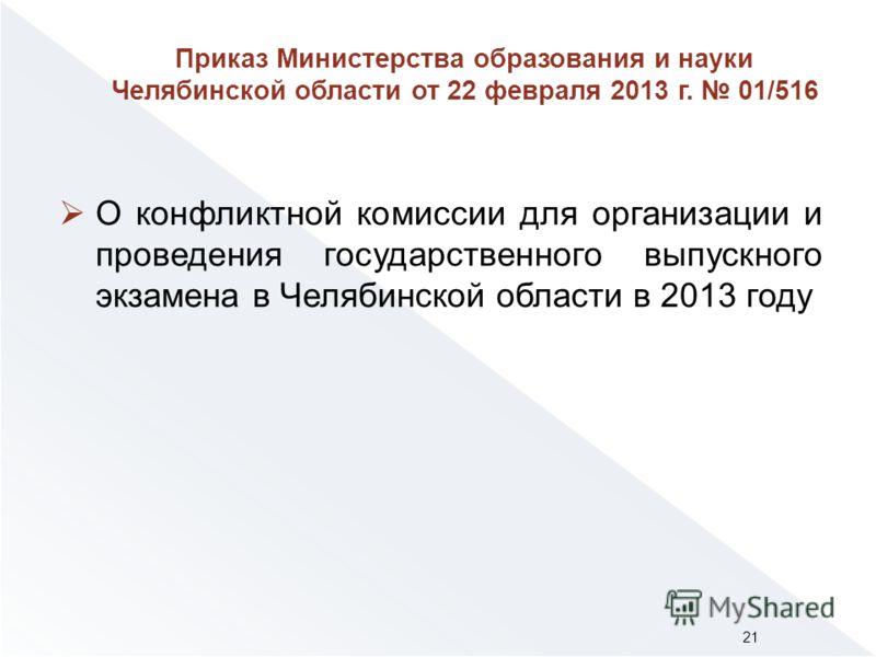 О конфликтной комиссии для организации и проведения государственного выпускного экзамена в Челябинской области в 2013 году 21