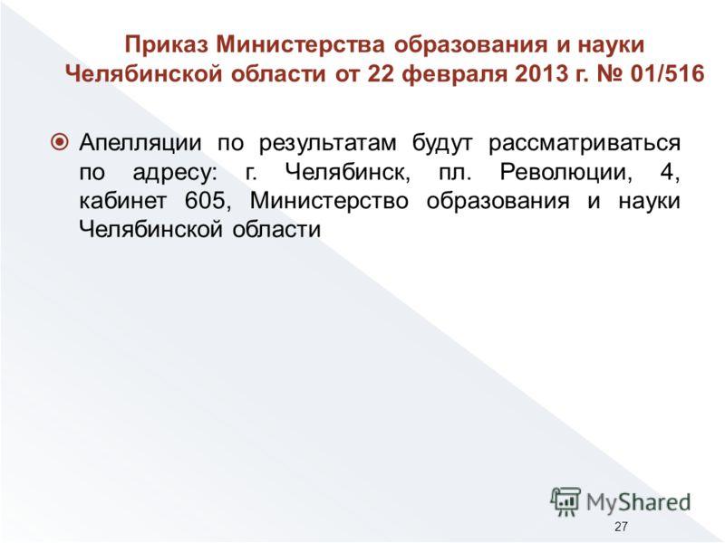 Апелляции по результатам будут рассматриваться по адресу: г. Челябинск, пл. Революции, 4, кабинет 605, Министерство образования и науки Челябинской области 27