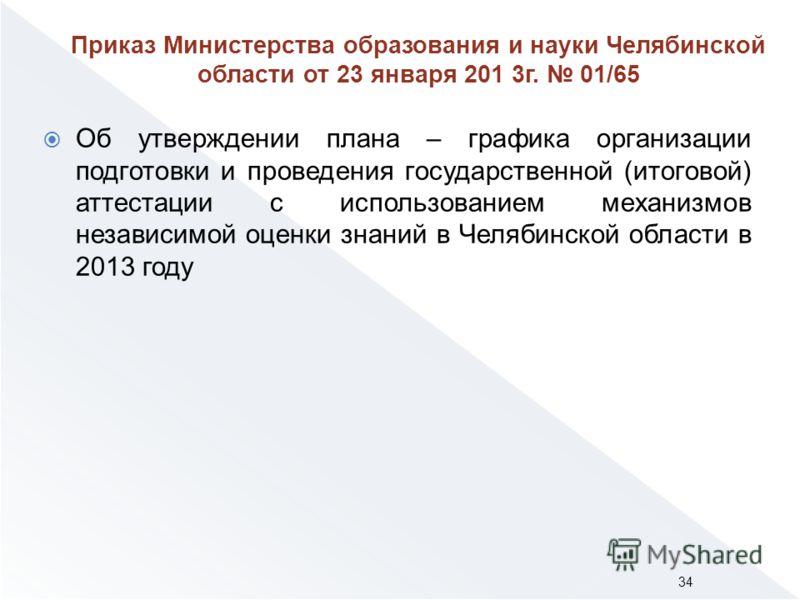 Об утверждении плана – графика организации подготовки и проведения государственной (итоговой) аттестации с использованием механизмов независимой оценки знаний в Челябинской области в 2013 году 34