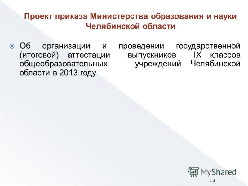 Об организации и проведении государственной (итоговой) аттестации выпускников IX классов общеобразовательных учреждений Челябинской области в 2013 году 38