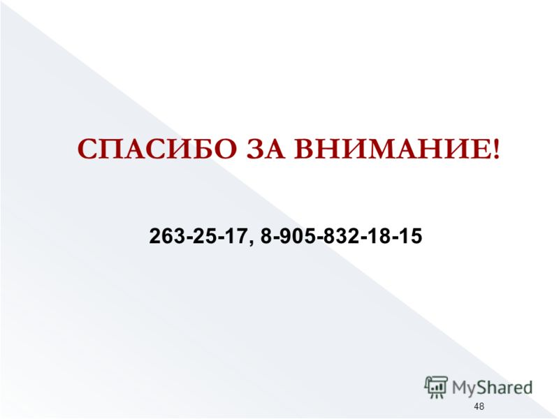 48 СПАСИБО ЗА ВНИМАНИЕ! 263-25-17, 8-905-832-18-15