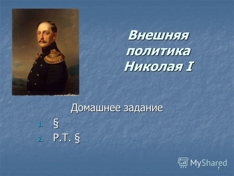1 Внешняя политика Николая I Домашнее задание 1. § 2. Р.Т. §