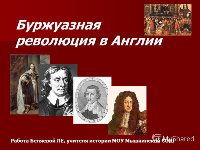 Буржуазная революция в Англии Работа Беляевой ЛЕ, учителя истории МОУ Мышкинской СОШ