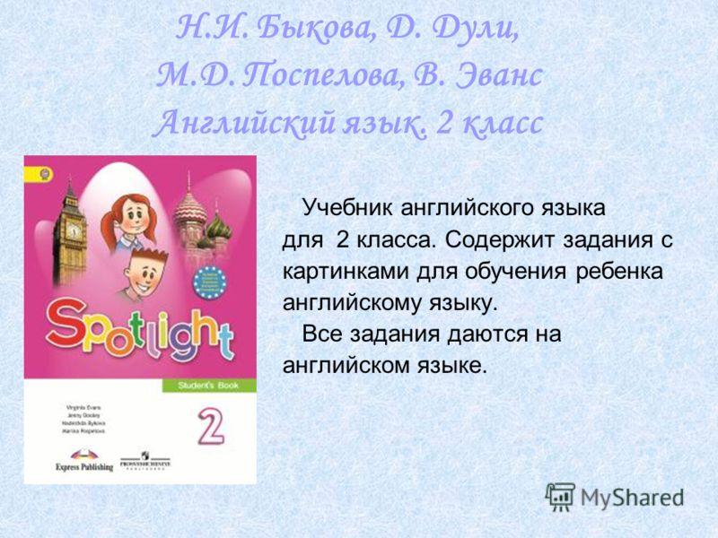 Н.И. Быкова, Д. Дули, М.Д. Поспелова, В. Эванс Английский язык. 2 класс Учебник английского языка для 2 класса. Содержит задания с картинками для обучения ребенка английскому языку. Все задания даются на английском языке.