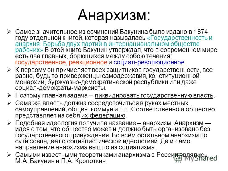 Анархизм: Самое значительное из сочинений Бакунина было издано в 1874 году отдельной книгой, которая называлась «Государственность и анархия. Борьба двух партий в интернациональном обществе рабочих» В этой книге Бакунин утверждал, что в современном м