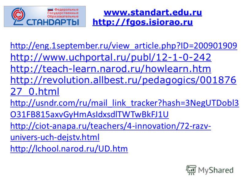 www.standart.edu.ru http://fgos.isiorao.ruwww.standart.edu.ru http://fgos.isiorao.ru http://eng.1september.ru/view_article.php?ID=200901909 http://www.uchportal.ru/publ/12-1-0-242 http://teach-learn.narod.ru/howlearn.htm http://revolution.allbest.ru/