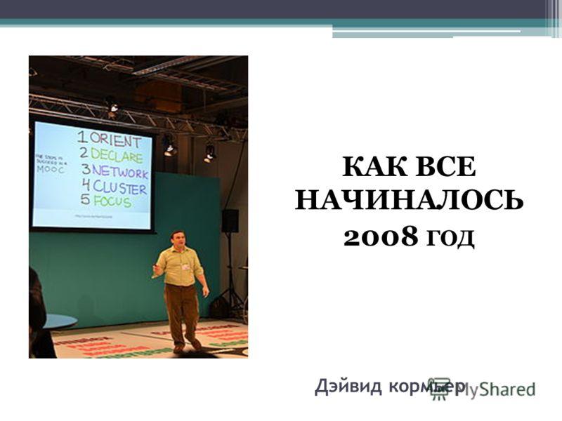 Дэйвид кормьер КАК ВСЕ НАЧИНАЛОСЬ 2008 ГОД