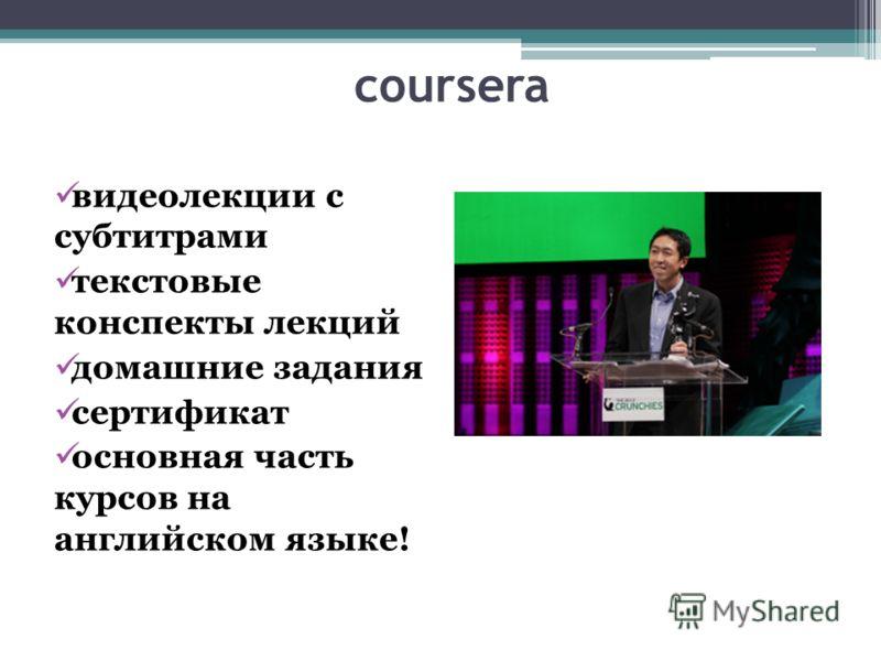 coursera видеолекции с субтитрами текстовые конспекты лекций домашние задания сертификат основная часть курсов на английском языке!