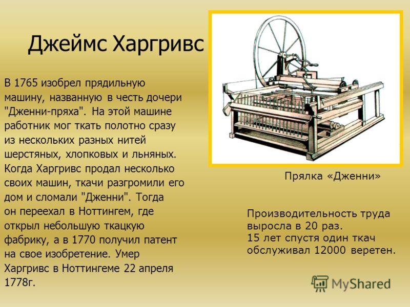 Джеймс Харгривс В 1765 изобрел прядильную машину, названную в честь дочери
