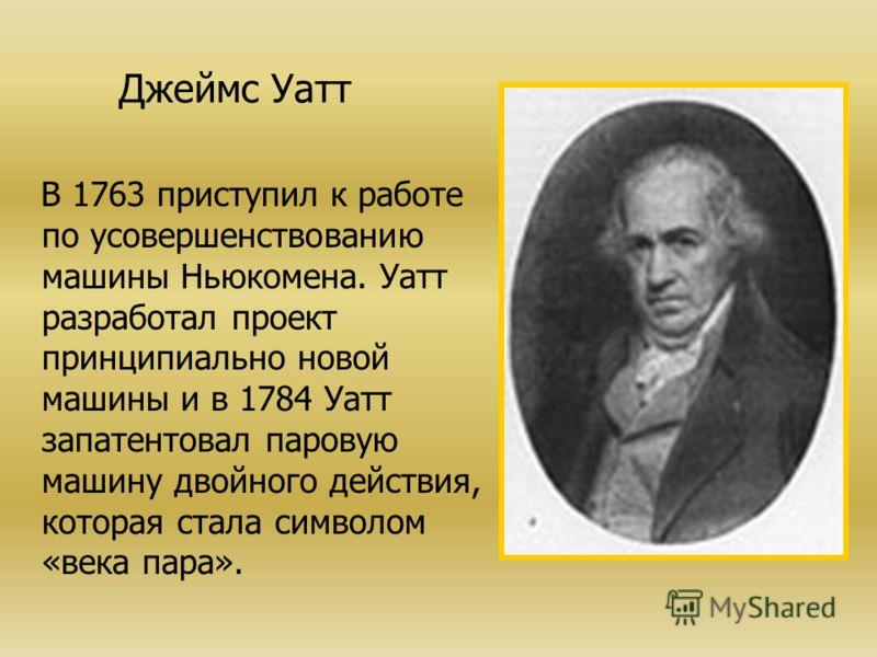 Джеймс уатт в 1763 приступил к работе по