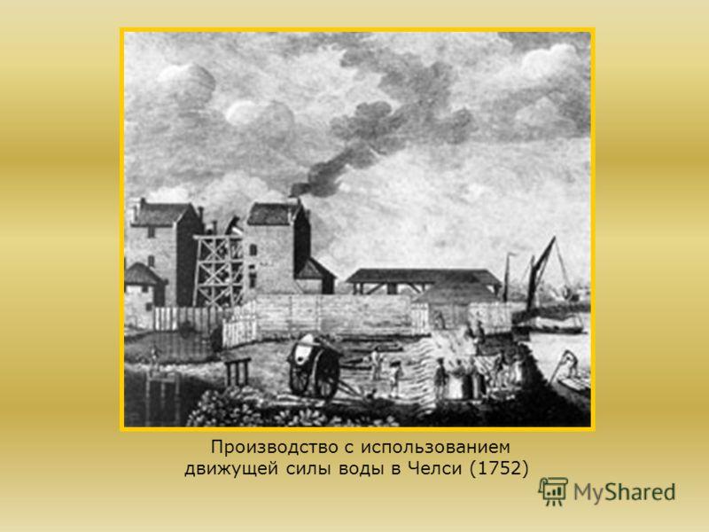 Производство с использованием движущей силы воды в Челси (1752)