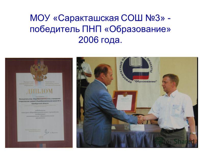 МОУ «Саракташская СОШ 3» - победитель ПНП «Образование» 2006 года.
