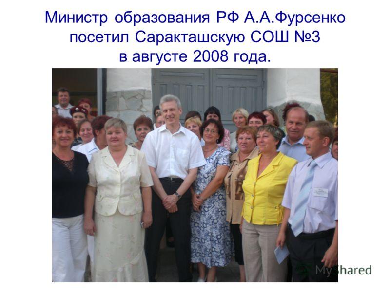 Министр образования РФ А.А.Фурсенко посетил Саракташскую СОШ 3 в августе 2008 года.