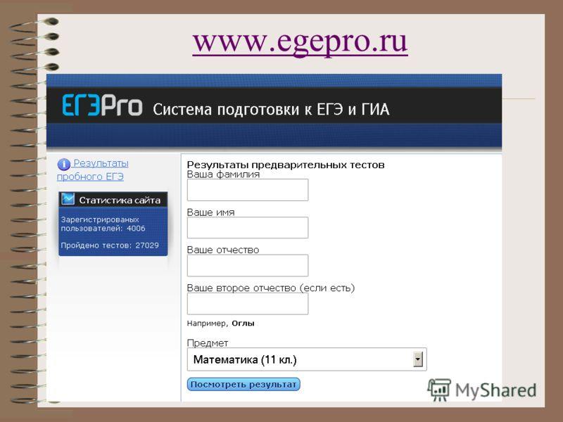 www.egepro.ru