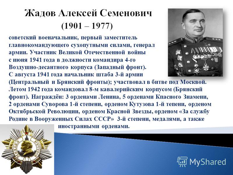 советский военачальник, первый заместитель главнокомандующего сухопутными силами, генерал армии. Участник Великой Отечественной войны с июня 1941 года в должности командира 4-го Воздушно-десантного корпуса (Западный фронт). С августа 1941 года началь