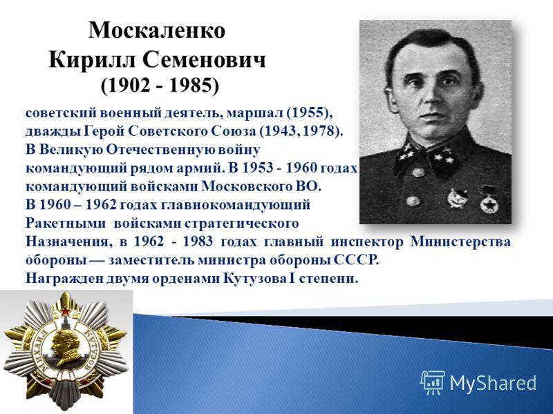 советский военный деятель, маршал (1955), дважды Герой Советского Союза (1943, 1978). В Великую Отечественную войну командующий рядом армий. В 1953 - 1960 годах командующий войсками Московского ВО. В 1960 – 1962 годах главнокомандующий Ракетными войс