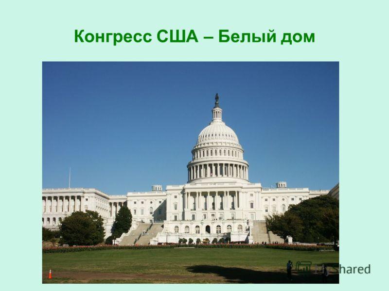 Конгресс США – Белый дом